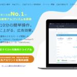 複数媒体のweb広告管理ツール「Shirofune」使ってみた